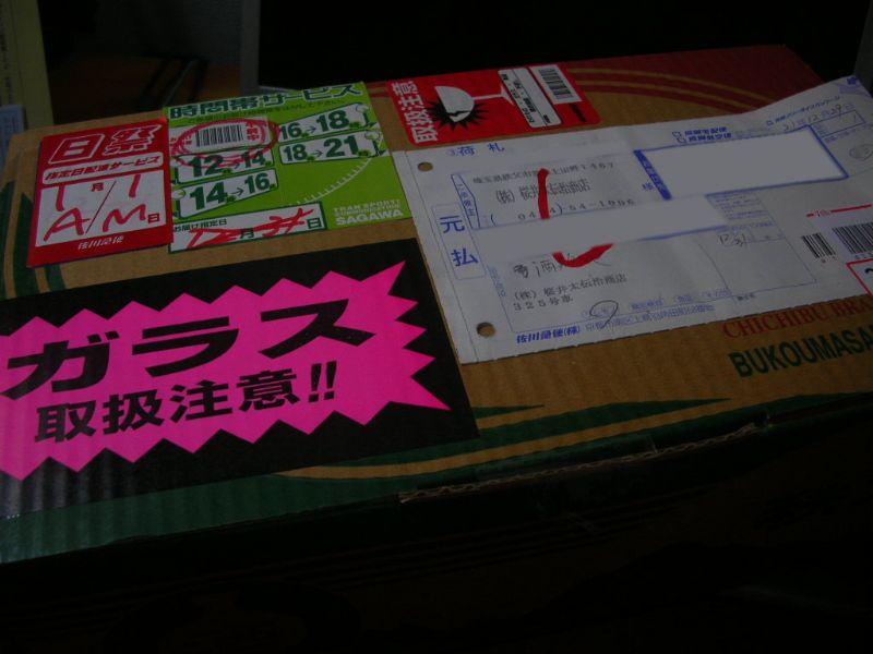 桜太伝治商店