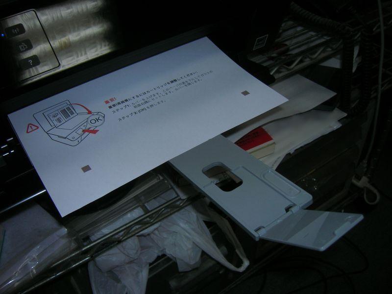 調整ページの印刷