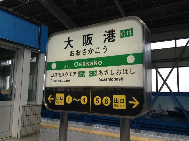 大阪市営地下鉄中央線大阪港駅標識