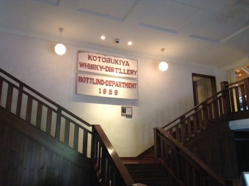 ウィスキー館内部
