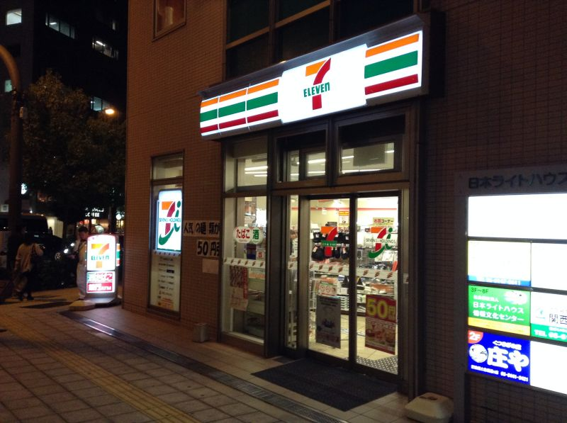 セブンイレブン肥後橋駅前店