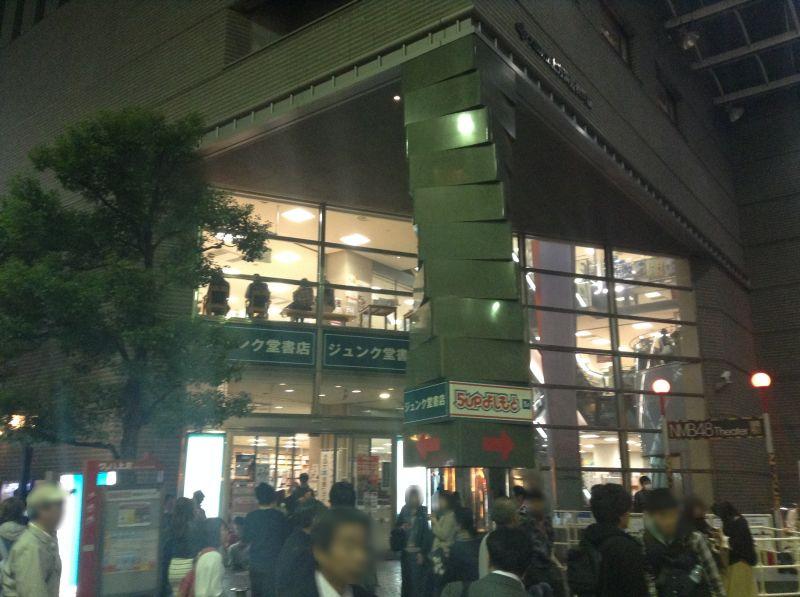 ジュンク堂千日前店