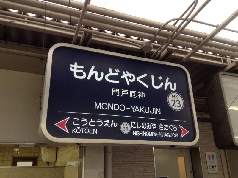 阪急今津線門戸厄神駅
