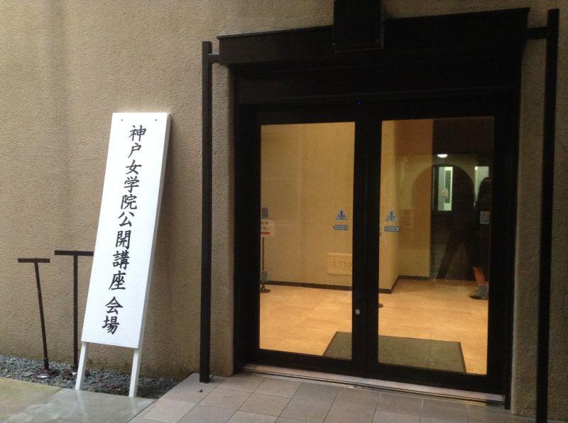 神戸女学院公開講座会場入口