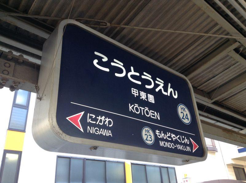 阪急甲東園駅