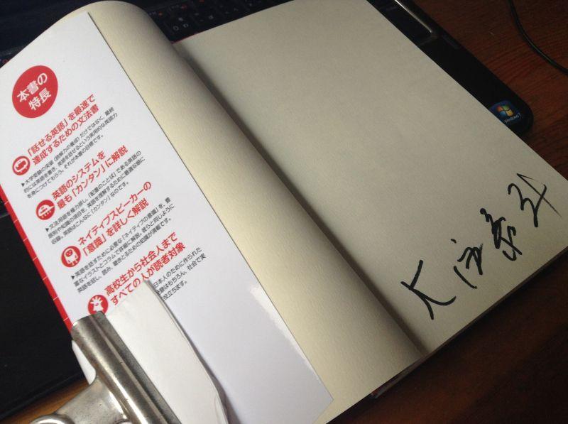 大西㤗斗さんのサイン