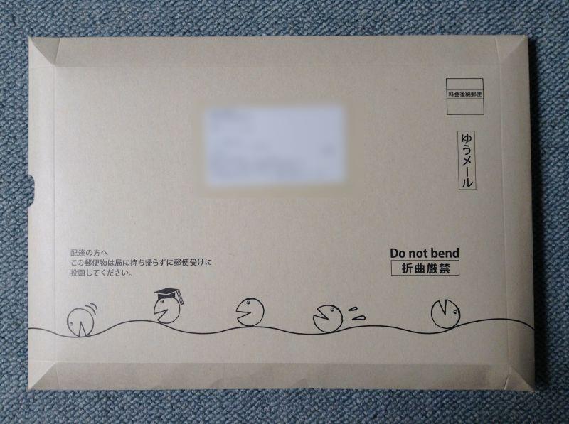 アルクの封筒