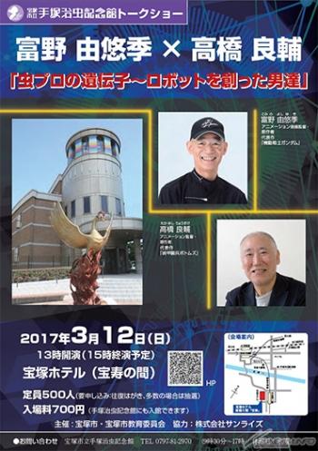 富野由悠季×高橋良輔「虫プロの遺伝子~ロボットを創った男達」