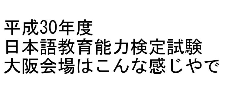 平成30年度日本語教育能力検定試験大阪会場受験レポート