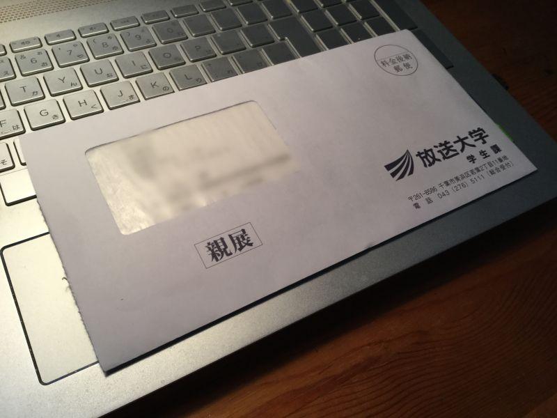 放送大学封筒