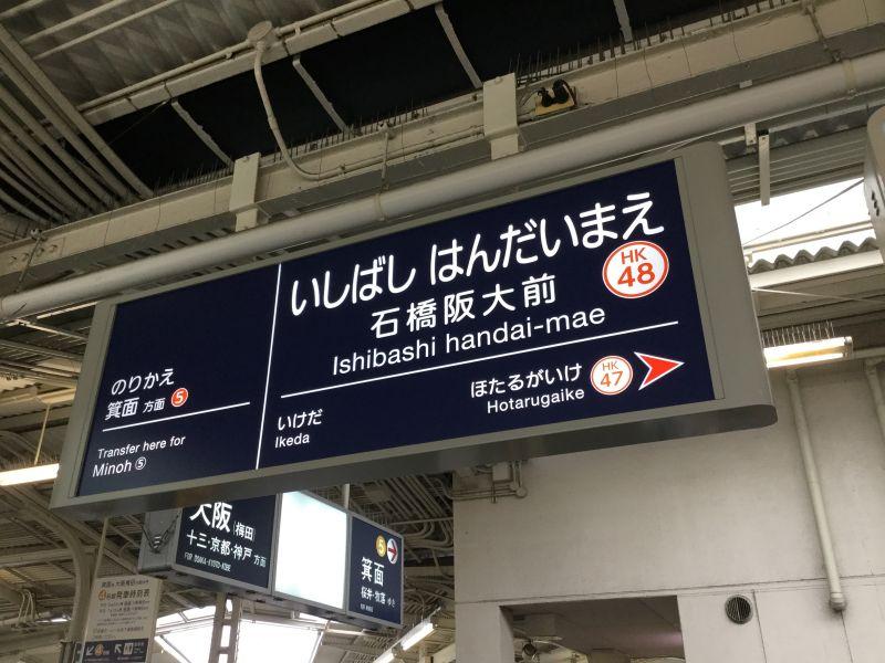 阪急石橋阪大前標識