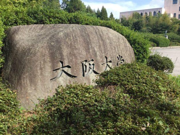 大阪大学石碑