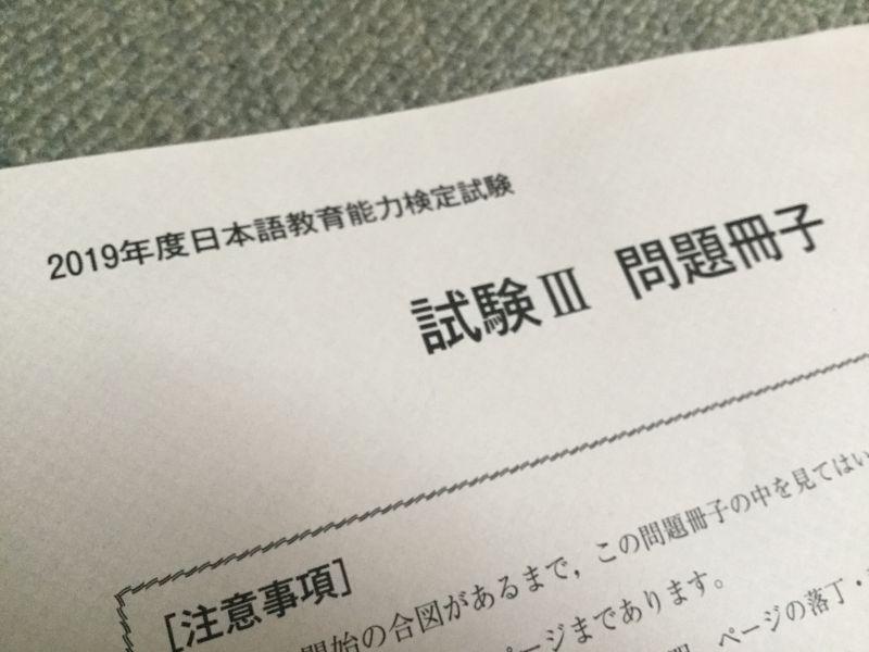試験Ⅲ問題冊子