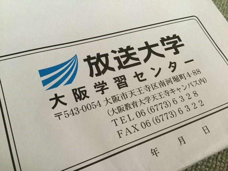 放送大学大阪学習センター封筒差出人欄