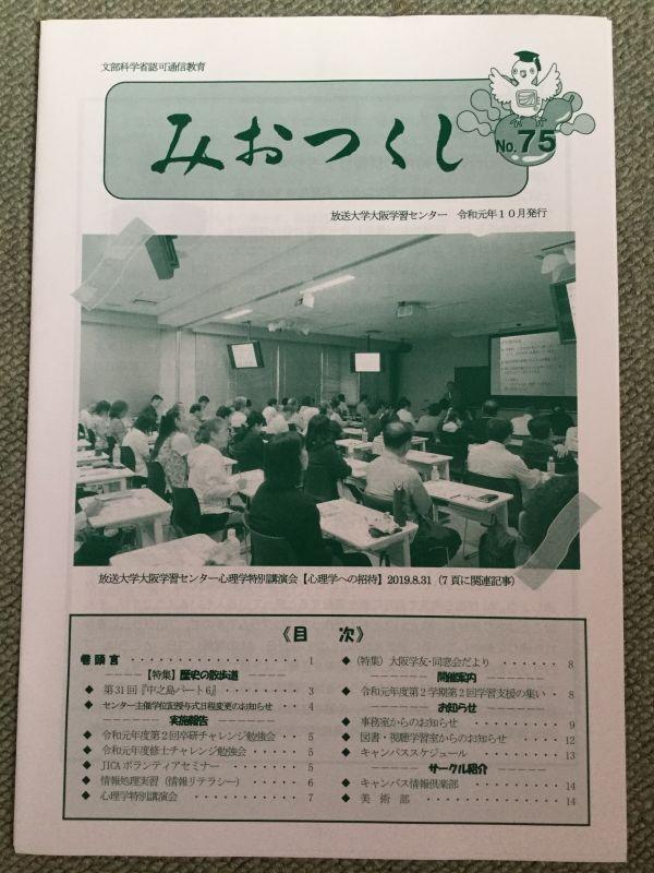 放送大学大阪学習センター会報「みおつくし」表紙