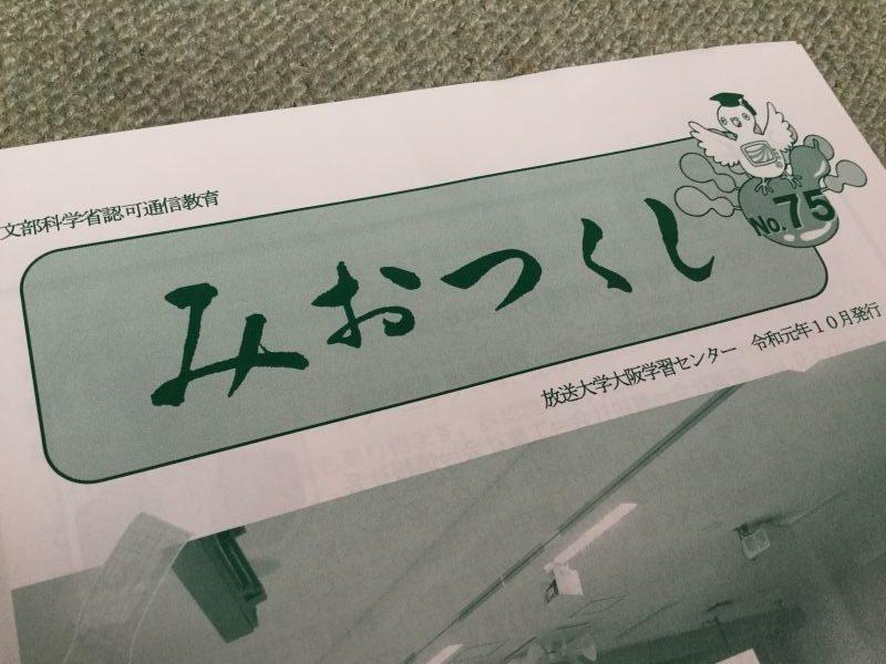 放送大学大阪学習センター会報「みおつくし」ロゴ