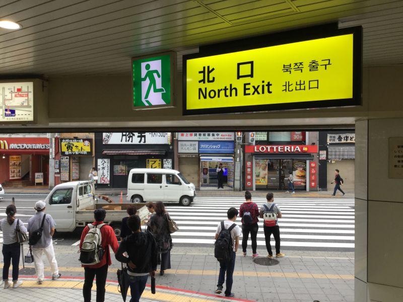 大阪メトロ天王寺駅北口