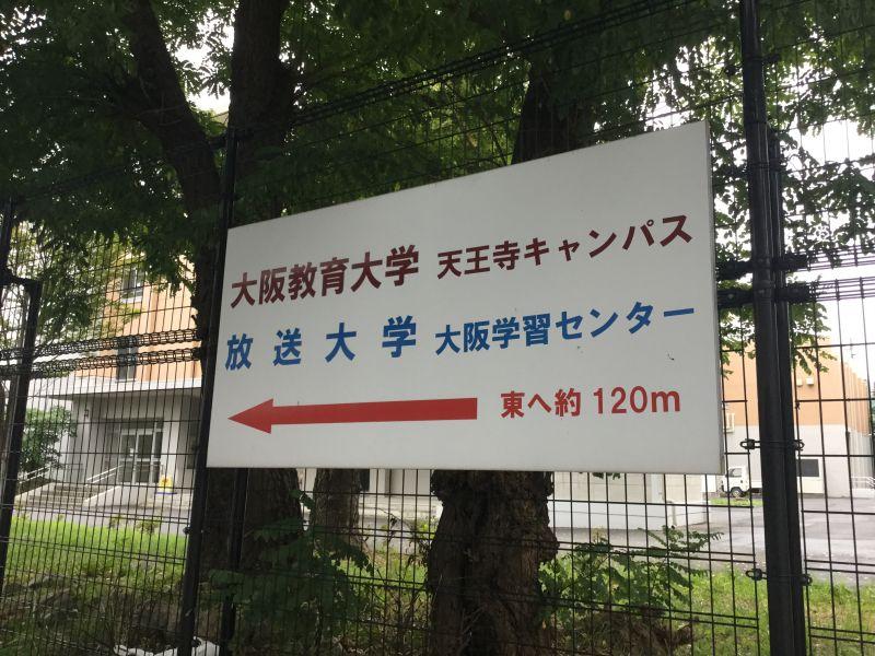 大阪教育大学案内板