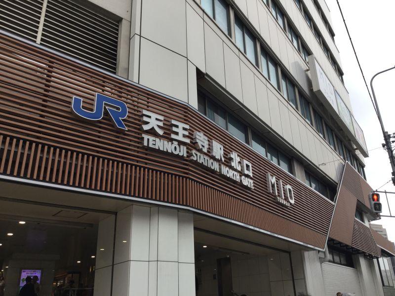 大阪メトロ天王寺駅北口外観