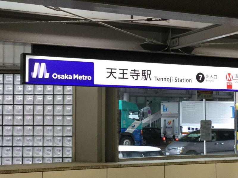 大阪メトロ天王寺駅7番出口