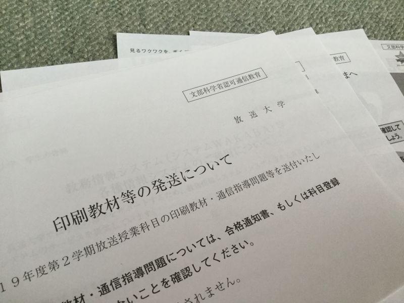 印刷教材等の発送について